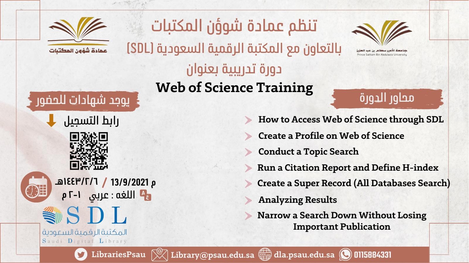 Web of Science Training