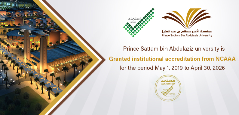 PSAU Achieves the Institutional Academic Accreditation