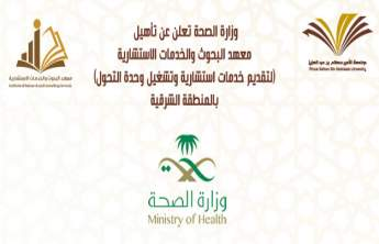 Ministry of Health Announces the Qualification of the Institute of Research and Consulting Services to provide advisory services and operate the transformation unit in the Eastern Province