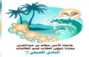 The Launch of the 7th Summer Club for Female Students