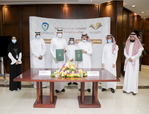 PSAU Signs a Cooperation Memorandum with the Saudi Authority for Intellectual Property